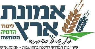 לוגו אמונת ארץ